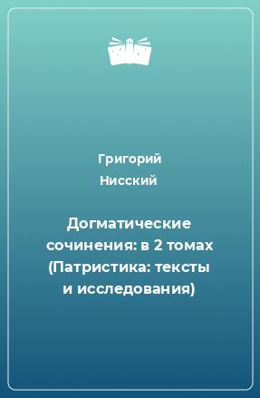 Догматические сочинения: в 2 томах (Патристика: тексты и исследования)