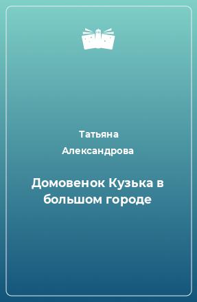 Домовенок Кузька в большом городе