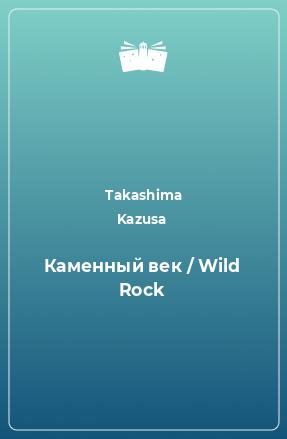 Каменный век / Wild Rock