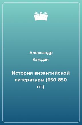 История византийской литературы (650-850 гг.)