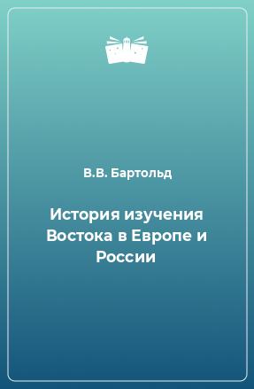 История изучения Востока в Европе и России