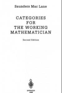 Категории для работающего математика: пер. с англ.