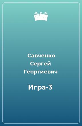 Игра-3