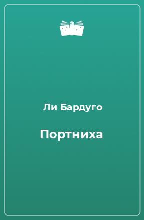 Портниха