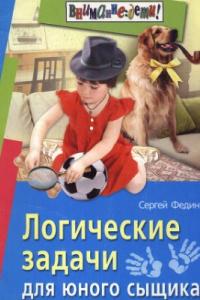 Логические задачи для юного сыщика. 2-изд. Федин С.