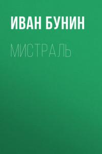 Мистраль