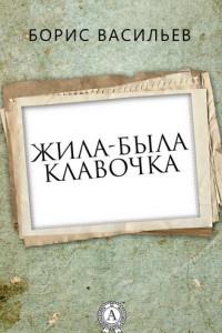 Жила-была Клавочка