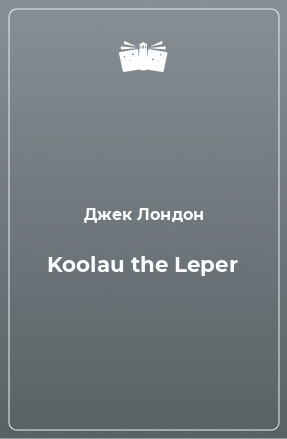 Koolau the Leper