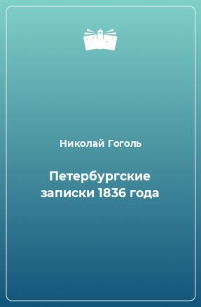 Петербургские записки 1836 года