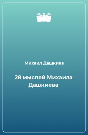 28 мыслей Михаила Дашкиева