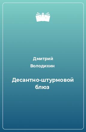 Десантно-штурмовой блюз