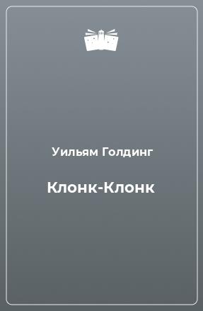 Клонк-Клонк