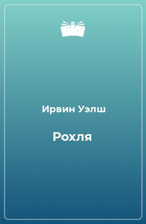Рохля