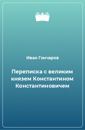 Переписка с великим князем Константином Константиновичем