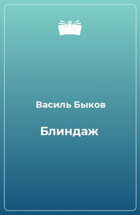 Блиндаж
