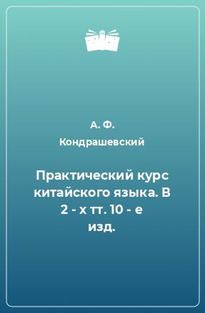 Практический курс китайского языка. В 2 - х тт. 10 - е изд.