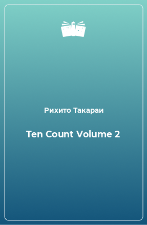 Ten Count Volume 2
