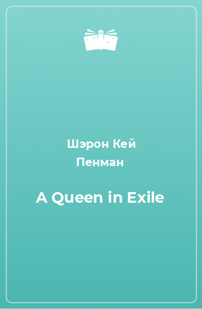A Queen in Exile