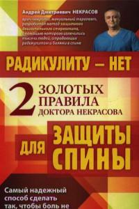 Радикулиту - нет. Два золотых правила защиты спины доктора Некрасова.