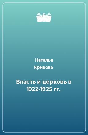 Власть и церковь в 1922-1925 гг.