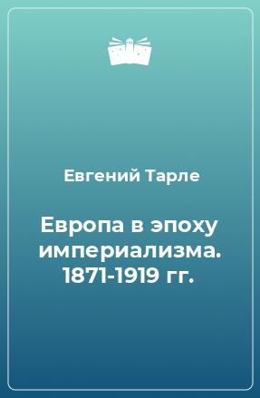 Европа в эпоху империализма. 1871-1919 гг.
