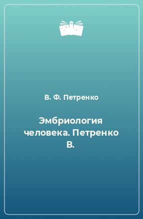 Эмбриология человека. Петренко В.