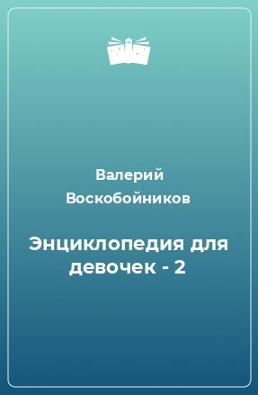 Энциклопедия для девочек - 2