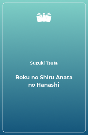 Boku no Shiru Anata no Hanashi