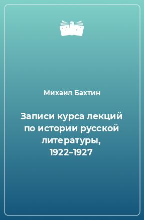 Записи курса лекций по истории русской литературы, 1922–1927