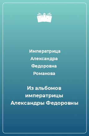 Из альбомов императрицы Александры Федоровны