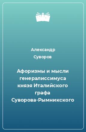 Афоризмы и мысли генералиссимуса князя Италийского графа Суворова-Рымникского