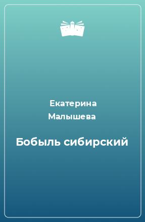 Бобыль сибирский