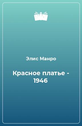 Красное платье - 1946