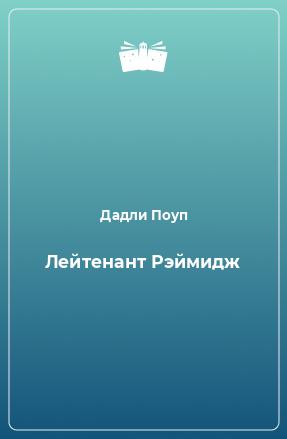 Лейтенант Рэймидж