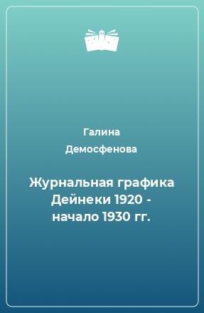 Журнальная графика Дейнеки 1920 - начало 1930 гг.