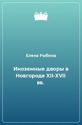 Иноземные дворы в Новгороде XII-XVII вв.