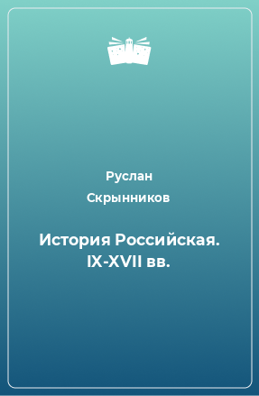 История Российская. IX-XVII вв.