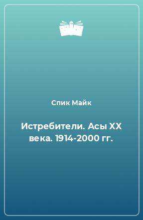 Истребители. Асы XX века. 1914-2000 гг.