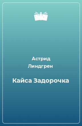 Кайса Задорочка