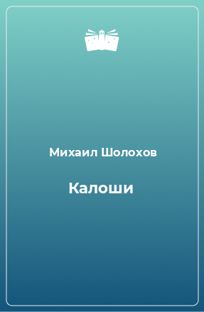Калоши