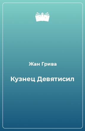 Кузнец Девятисил