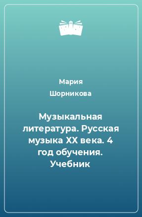 Музыкальная литература. Русская музыка ХХ века. 4 год обучения. Учебник