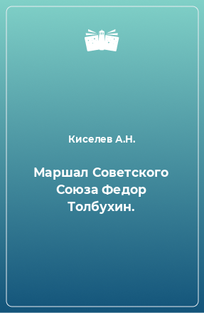 Маршал Советского Союза Федор Толбухин.