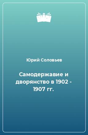 Самодержавие и дворянство в 1902 - 1907 гг.