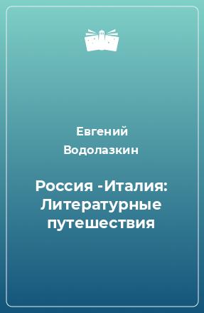 Россия -Италия: Литературные путешествия