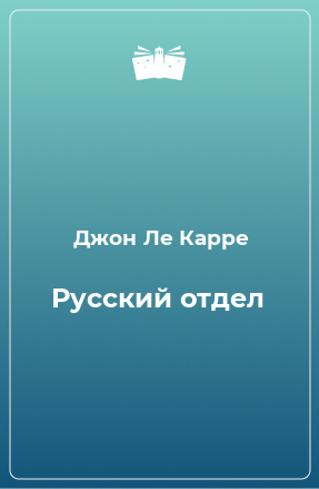 Русский отдел