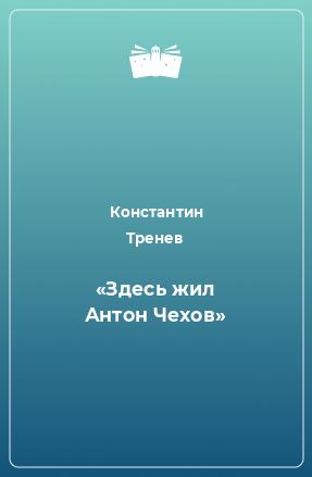 «Здесь жил Антон Чехов»