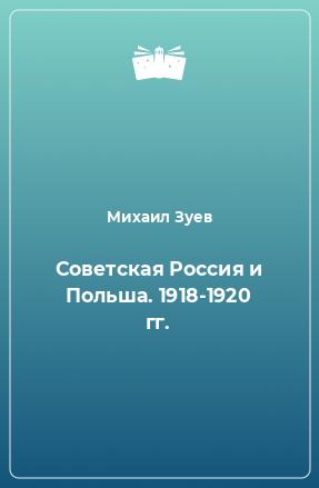 Советская Россия и Польша. 1918-1920 гг.