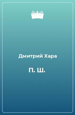 П. Ш.