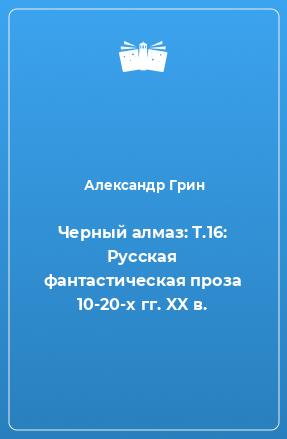 Черный алмаз: Т.16: Русская фантастическая проза 10-20-х гг. XX в.
